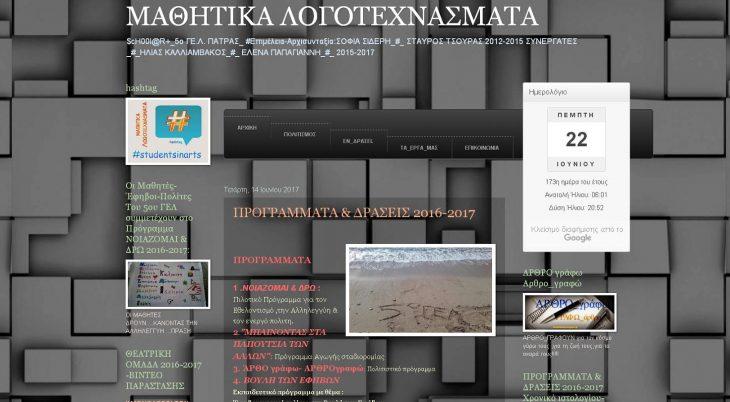 Ψηφιακό Πολιτιστικό Περιοδικό