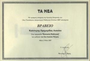 tanea2007-l